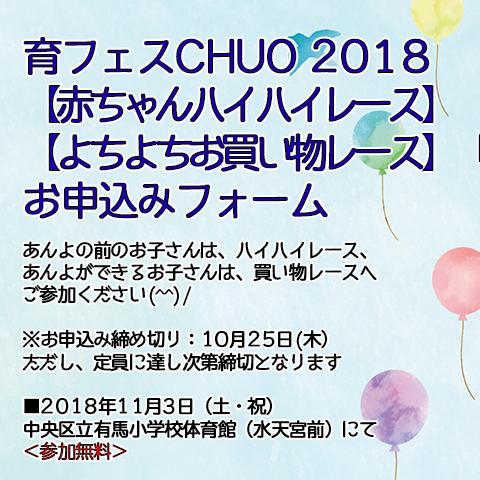育フェスCHUO 2018「座談会」参加申込&質問フォーム