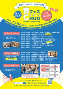 ikufeschuo2019_chirashi_0913_page-0001